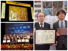 平成24年度 宮崎市景観賞を受賞しました!(宮崎市商店街振興組合連合会)