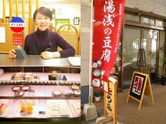 湯浅豆腐店<油津一番街商店街>