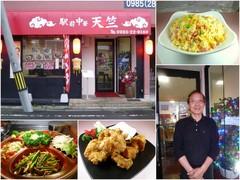 中華料理 天竺(てんじく)
